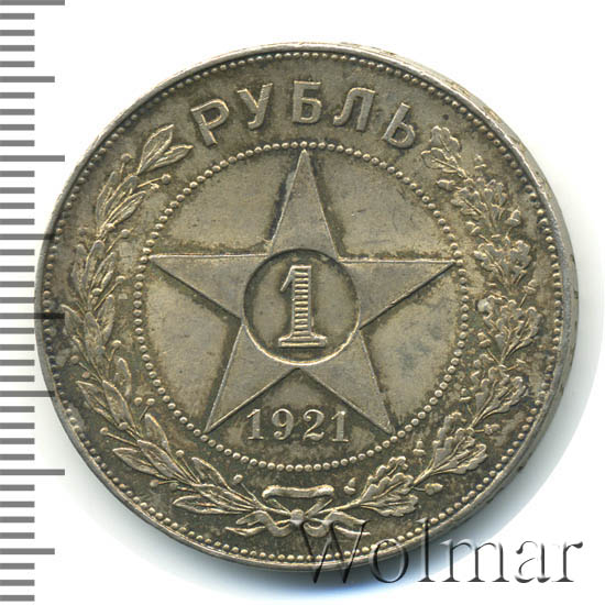 1 рубль 1921 г. Целая точка