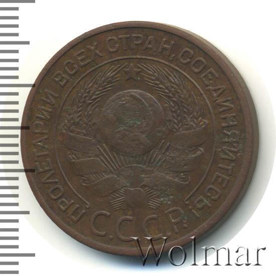 3 копейки 1924 г. Лицевая сторона - 1.1, оборотная сторона - Б, гурт гладкий