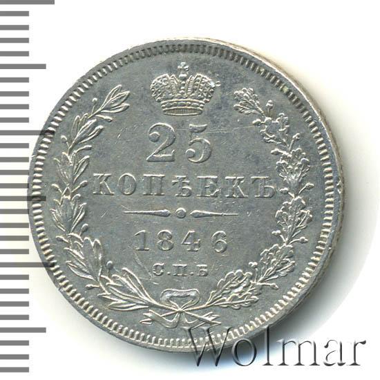 25 копеек 1846 г. СПБ ПА. Николай I.