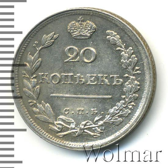 20 копеек 1816 г. СПБ ПС. Александр I. Инициалы минцмейстера ПС