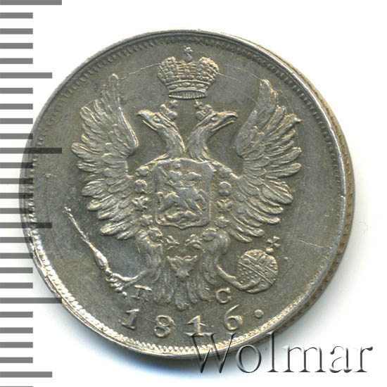 20 копеек 1816 г. СПБ ПС. Александр I Инициалы минцмейстера ПС