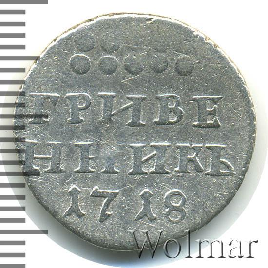 Гривенник 1718 г. L. Петр I. L на хвосте орла