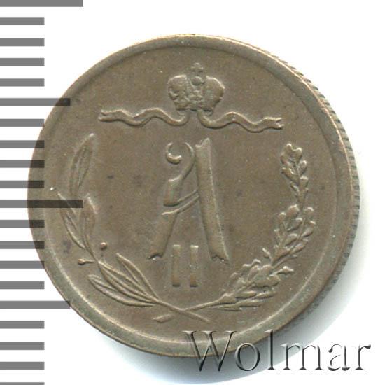 1/2 копейки 1872 г. ЕМ. Александр II