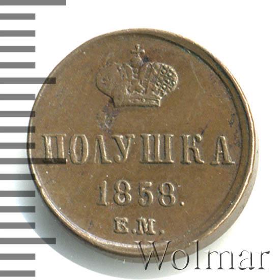 Полушка 1858 г. ЕМ. Александр II. Короны большие
