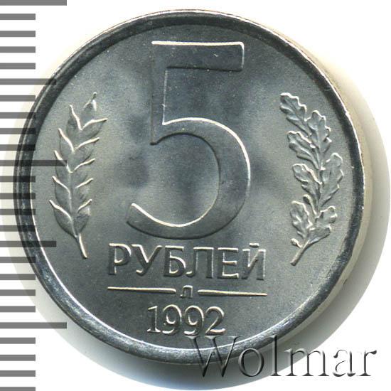 5 рублей 1992 г. ЛМД.