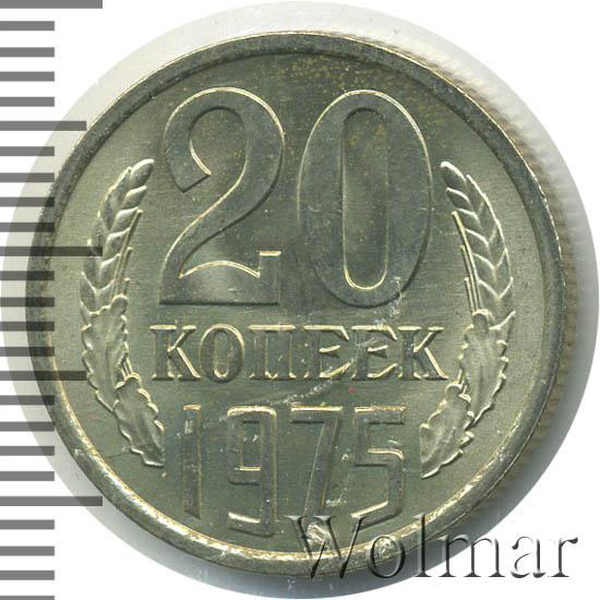 20 копеек 1975 г.