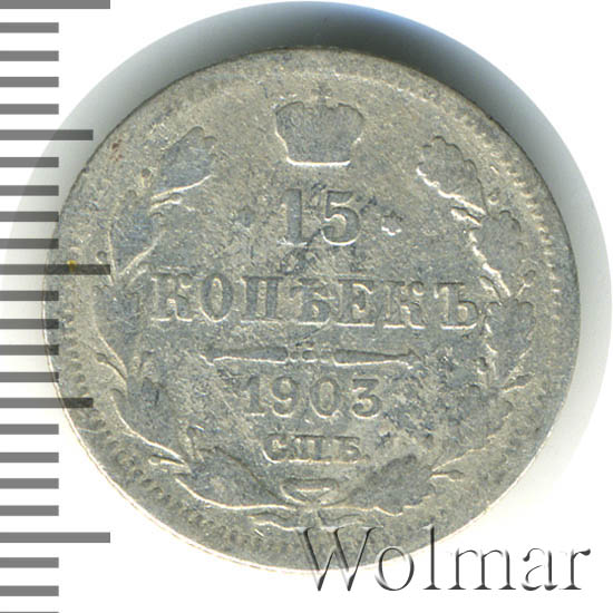 15 копеек 1903 г. СПБ АР. Николай II.