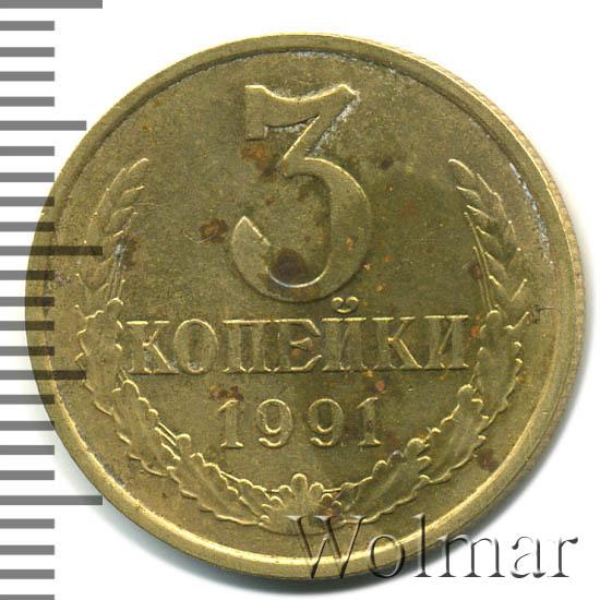 3 копеек 1991 года цена ссср перевод рубля в манаты