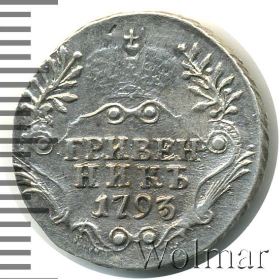 Гривенник 1793 г. СПБ. Екатерина II.