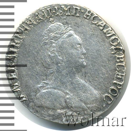 Гривенник 1793 г. СПБ. Екатерина II