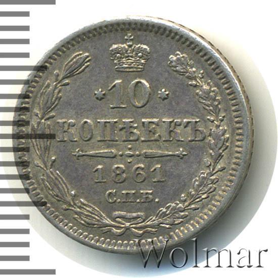10 копеек 1861 г. СПБ. Александр II. Без инициалов минцмейстера. Гурт наклоненные риски