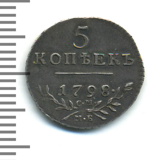 5 копеек 1798 г. СМ МБ. Павел I. Буквы СМ МБ