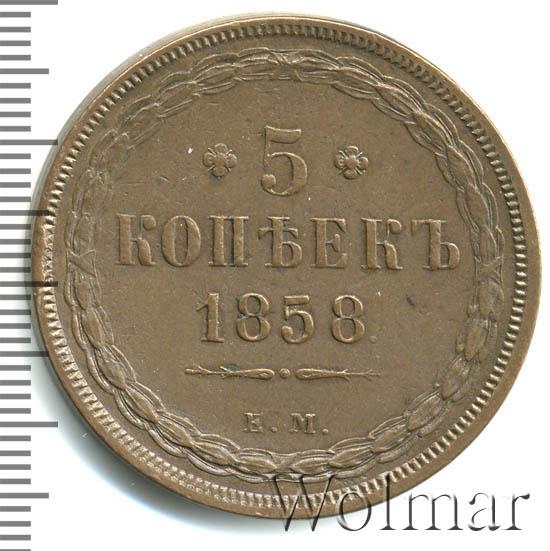 5 копеек 1858 г. ЕМ. Александр II. Орел 1855-1862
