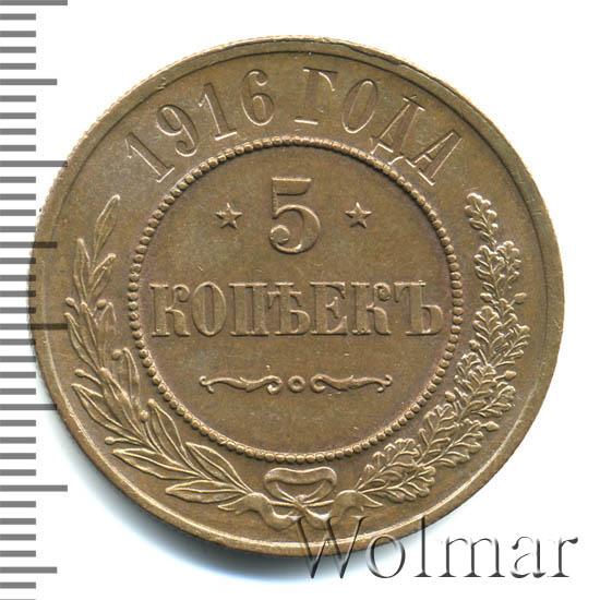 5 копеек 1916 г. Николай II.