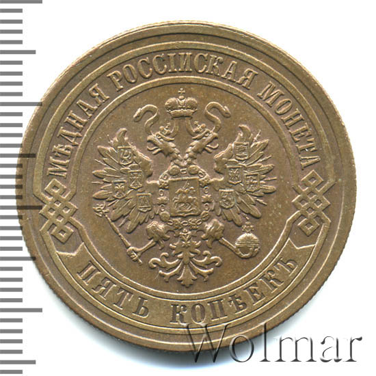 5 копеек 1916 г. Николай II