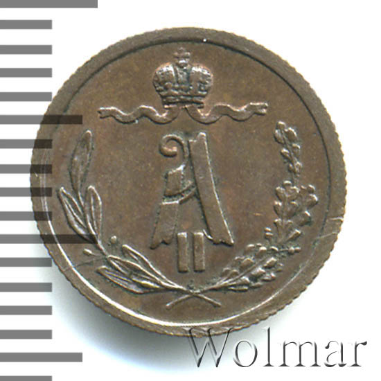 1/4 копейки 1867 г. СПБ. Александр II Санкт-Петербургский монетный двор