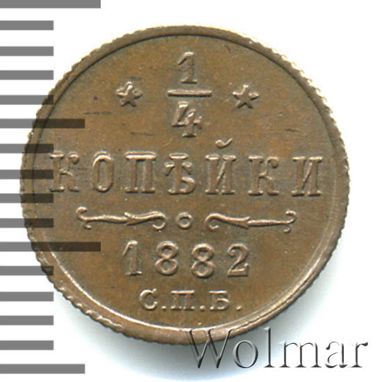1/4 копейки 1882 г. СПБ. Александр III.