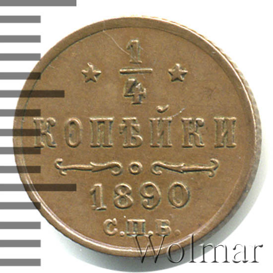 1/4 копейки 1890 г. СПБ. Александр III.