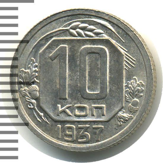 10 копеек 1937 г Цифры номинала расставлены