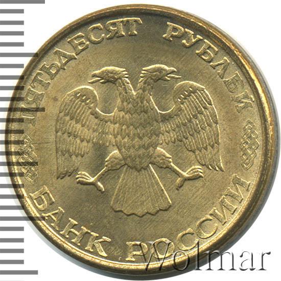 50 рублей 1993 г. ММД. Немагнитные. Перья без просечек