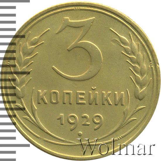 3 копейки 1929 г Поверхность земного шара плоская, к бойку молота снизу подходит 1 меридиан