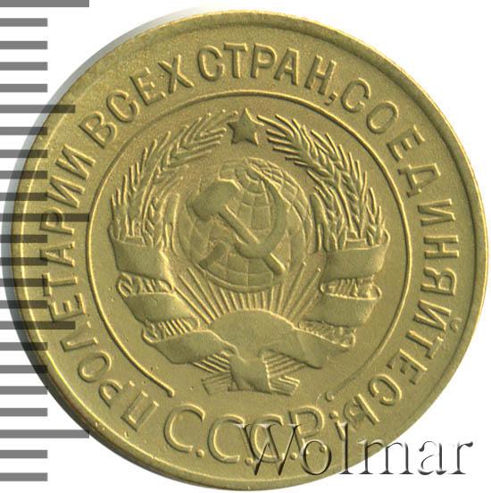 3 копейки 1929 г. Поверхность земного шара плоская, к бойку молота снизу подходит 1 меридиан