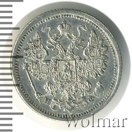 15 копеек 1878 г. СПБ НФ. Александр II.