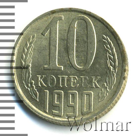 10 копеек 1990 г. Цифры даты расставлены