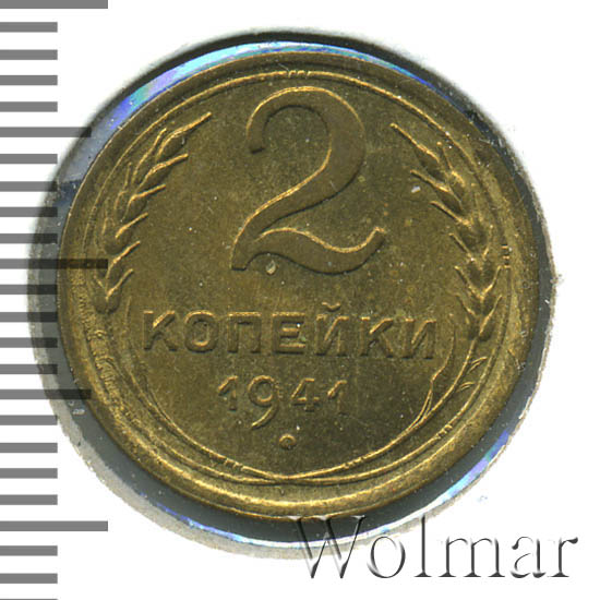 2 копейки 1941 г Штемпель Д
