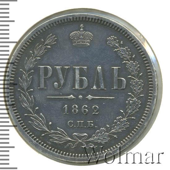 1 рубль 1862 г. СПБ МИ. Александр II.