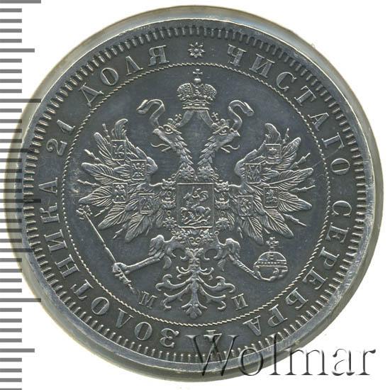 1 рубль 1862 г. СПБ МИ. Александр II