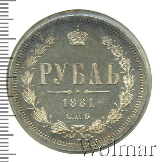 1 рубль 1881 г. СПБ НФ. Александр II - Александр III.