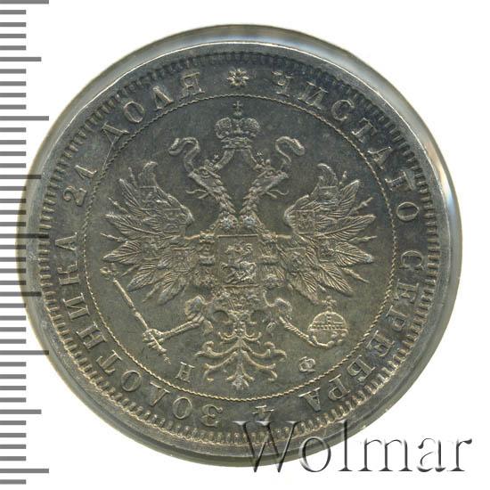 1 рубль 1881 г. СПБ НФ. Александр II - Александр III