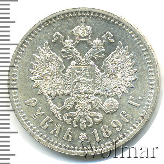 1 рубль 1896 г. (*). Николай II. На гурте звездочка. Парижский монетный двор