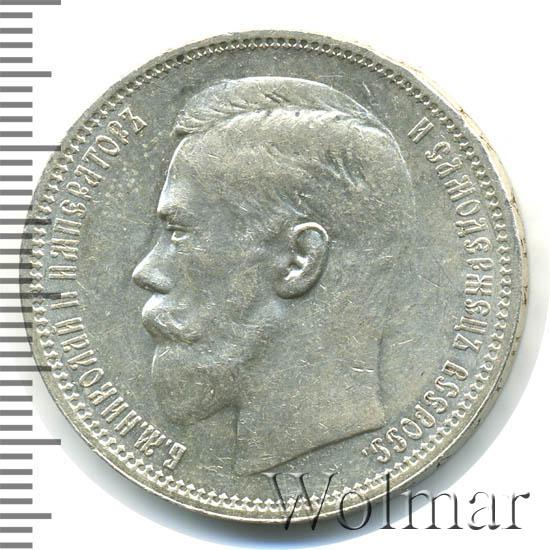 1 рубль 1896 г. (*). Николай II На гурте звездочка. Парижский монетный двор.