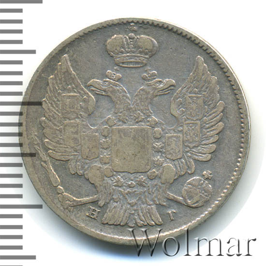 20 копеек 1841 г. СПБ НГ. Николай I.