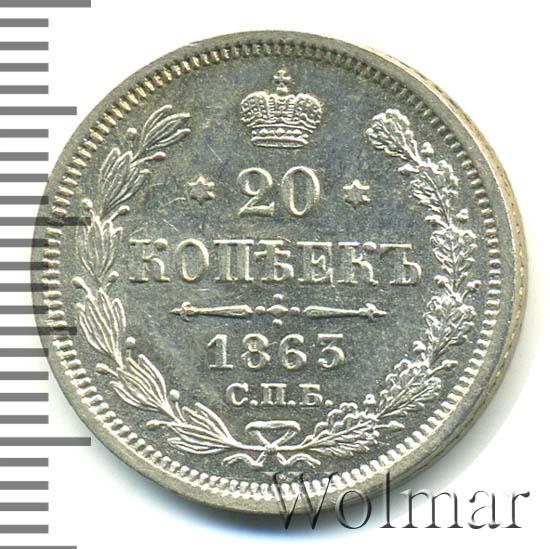 20 копеек 1863 г. СПБ АБ. Александр II.