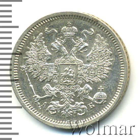20 копеек 1863 г. СПБ АБ. Александр II