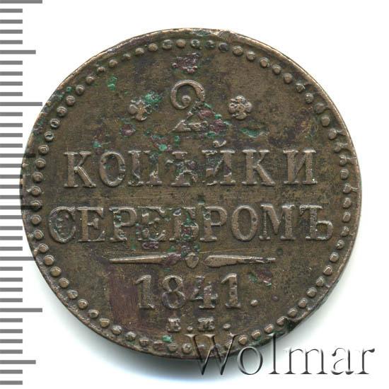 2 копейки 1841 г. ЕМ. Николай I. Вензель украшенный. Екатеринбургский монетный двор