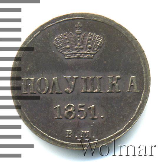 Полушка 1851 г. ВМ. Николай I. Варшавский монетный двор