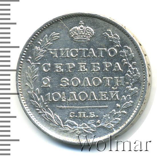 Полтина 1816 г. СПБ ПС. Александр I. Инициалы минцмейстера ПС