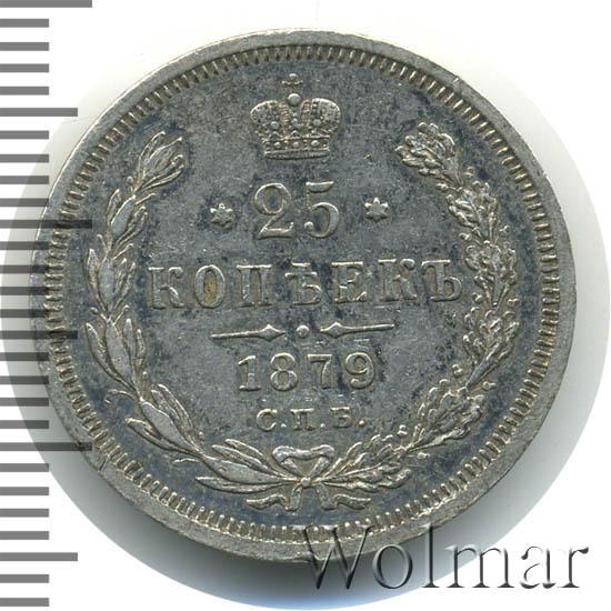 25 копеек 1879 г. СПБ НФ. Александр II.