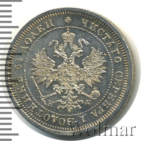 25 копеек 1880 г. СПБ НФ. Александр II.
