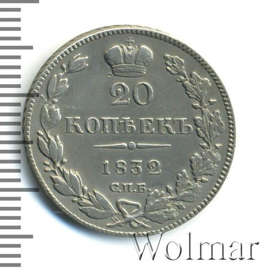 20 копеек 1832 г. СПБ НГ. Николай I.
