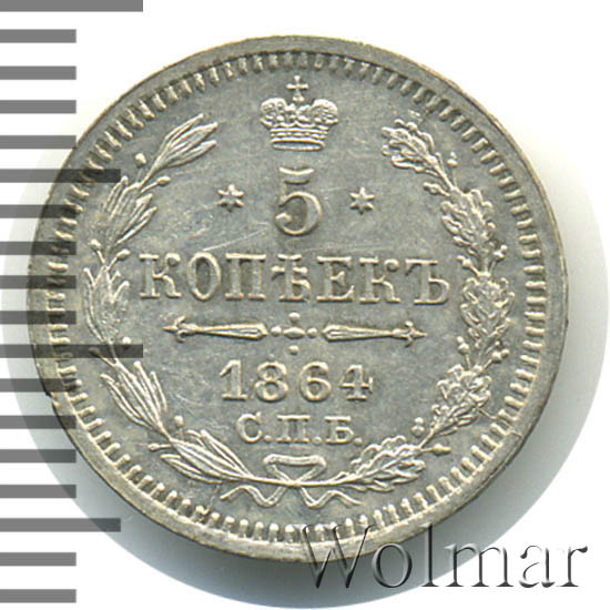 5 копеек 1864 г. СПБ НФ. Александр II.