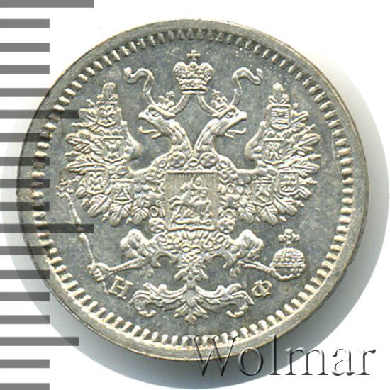 5 копеек 1864 г. СПБ НФ. Александр II