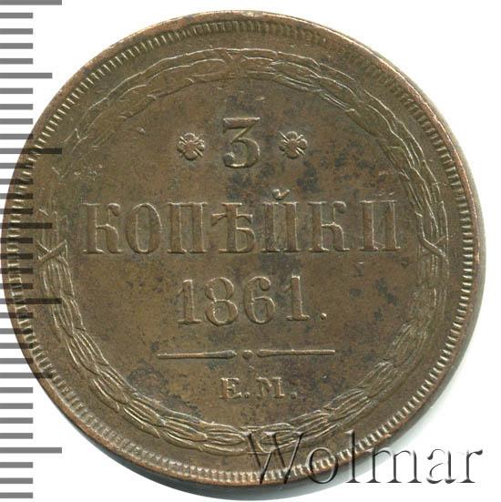 3 копейки 1861 г. ЕМ. Александр II. Екатеринбургский монетный двор
