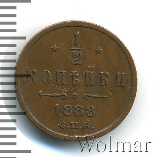 1/2 копейки 1888 г. СПБ. Александр III