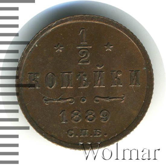 1/2 копейки 1889 г. СПБ. Александр III.