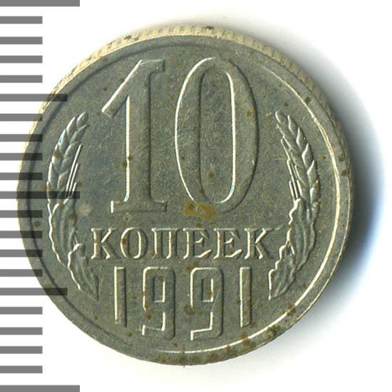 10 копеек 1991 г. Буква М